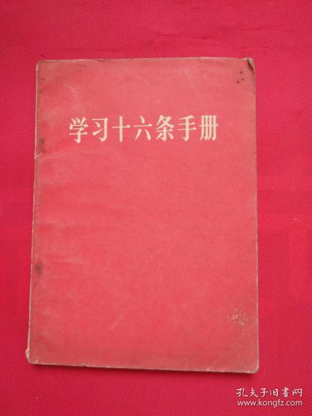 学习十六条手册(一毛林像)