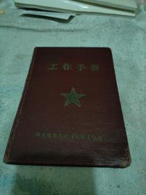 工作手册(带主席照)