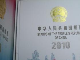 邮票 :《中港澳》:2010年邮票册(精装册):10年邮票,小版邮票册小本票,无齿梅兰竹菊