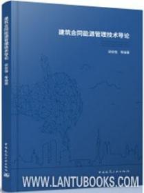 建筑合同能源管理技术导论 9787112237326 梁俊强 中国建筑工业出版社 蓝图建筑书店