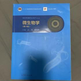微生物学(第8版)