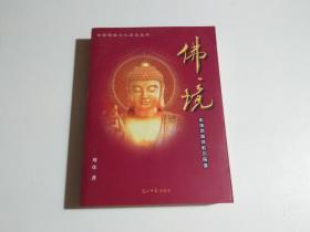 佛境:影响西藏佛教的奇僧