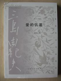 《爱的饥渴》人民文学出版社@--030-2