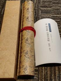 日本东京台东区对其馆藏原件的仿真件、颜真卿 自书告身帖   全新     精装画轴 2016年年版  尺寸31.5:590cm