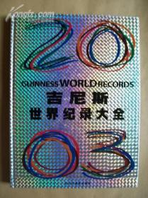 吉尼斯世界纪录大全(2003年版)