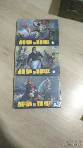 8.5折售【战争与和平上中下】