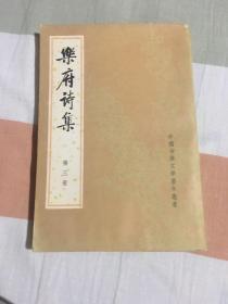 《乐府诗集》第三册