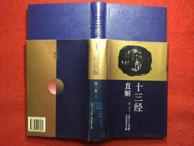 十三经直解 卷三(下册)