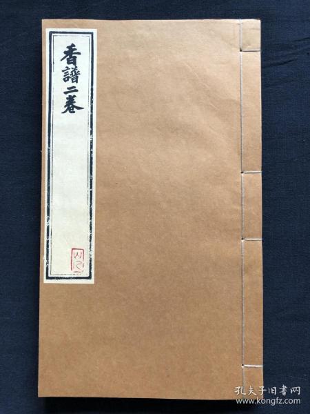 《新刻香譜》上下兩卷一冊全。是書以明萬歷精寫刻本為底本,用宣紙影印本。