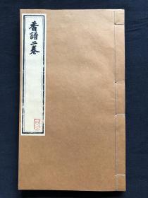 《新刻香谱》上下两卷一册全。是书以明万历精写刻本为底本,用宣纸影印本。