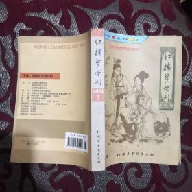 红楼梦学刊 2004年第一辑
