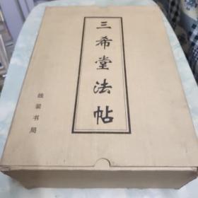 三希堂法帖(盒装全四册)