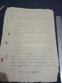 油印本《毛泽东选集》第五卷读书提示一本,共十页