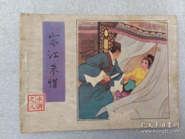 连环画 宋江杀惜 水浒之八 人民美术出版社