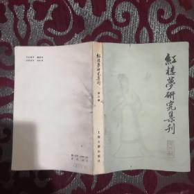 红楼梦研究集刊 第三辑