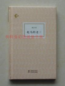 现货 海豚书馆:赶马的老三 韩少功2012年海豚出版社