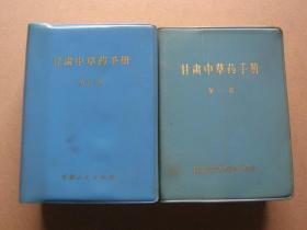 甘肃中草药手册【4本一套】蓝塑料皮封面