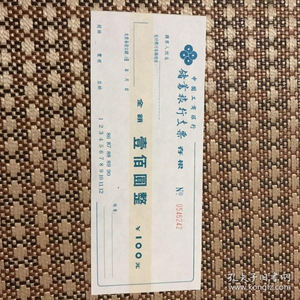 中国工商银行储蓄旅行支票