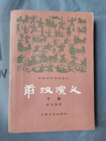 前汉演义下册