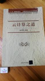 云计算之道 邹恒明 清华大学