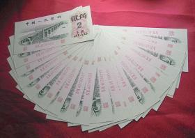 第三套人民币 红2罗马平版贰角 ⅣⅨ40799580-40799600二十一连张 49冠号中间双9号其中一张尾双8和一张尾双0一张尾双9号 1962年2角 全新无洗无斑无折保真品 纸钞钱币收藏
