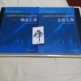 区域战略性技术路线图研究案例. 精品上海
