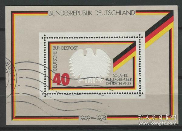 德国邮票 西德 1974年 联邦德国成立25周年 小型张信销