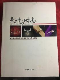 灵性与时尚--第三届中国淡水珍珠首饰设计大赛作品选.