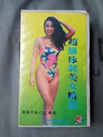 超级泳装美女精选 老录像带