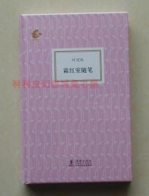 现货 海豚书馆:霜红室随笔 叶灵凤2012年海豚出版社