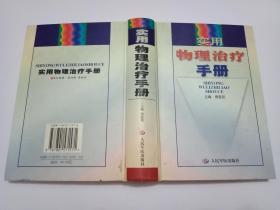 绝版医学资料书--不要吃药可以治病《实用物理治疗手册》32精装809页---2001年一版一印