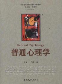 全国高等学校心理学系列教材:普通心理学