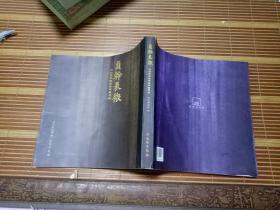 贞干表微:深圳博物馆馆藏牌匾精品