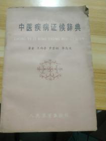 中医疾病证候辞典