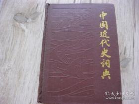 中国近代史词典(硬壳精装)