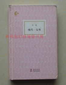 现货 海豚书馆:现代一女性 艾霞2012年海豚出版社