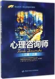 心理咨询师(三级 上册)/1+X职业技术·职业资格培训教材