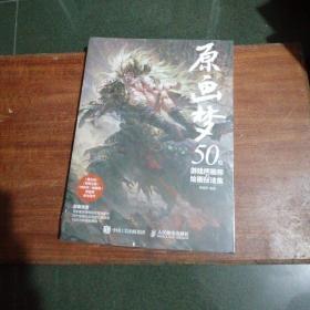 原画梦 50位游戏插画师的绘画技法集