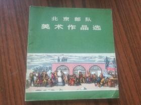 北京部队美术作品选