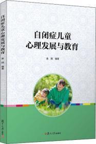 自闭症儿童心理发展与教育
