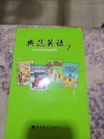 典范英语7