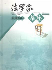 法学家茶座(25-28辑合订本)