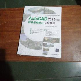 AutoCAD 2015中文版园林景观设计实例教程