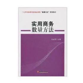 """北京市高等学校精品课程""""数量方法""""使用教材:实用商务数量方法"""
