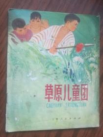 草原儿童团 连环画