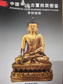 中国嘉德古董拍卖图鉴 青铜佛像
