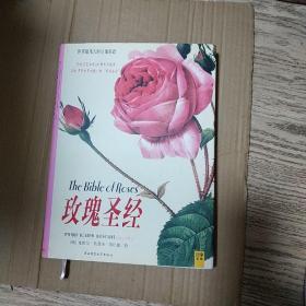玫瑰圣经:世界最伟大的玫瑰图谱