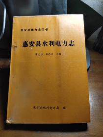 惠安县水利电力志