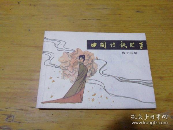 中国诗歌故事(第十三册) 连环画
