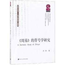 《周易》的符号学研究/中国符号学丛书